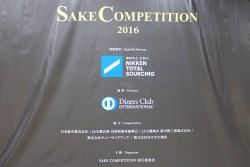 世界一おいしい日本酒が決まる!SAKE COMPETITION 2016
