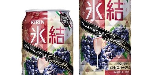 キリン-氷結®イタリアンロゼスパークリング