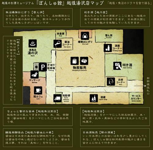 ぽん酒館越後湯沢店 店舗マップ