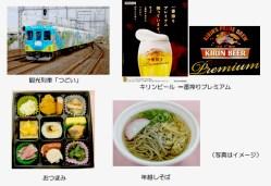 観光列車つどいを使用した『ビール列車ツアー』今年も開催