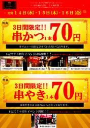 串カツ&串やきを70円で提供する『70周年祭』開催