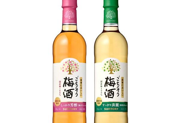 ワイン並みの存在感。サントリースピリッツ「食事においしいごちそう梅酒」〈しっかり芳醇〉〈すっきり淡麗〉新発売