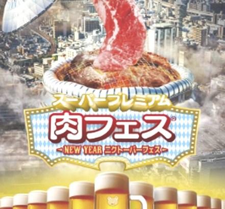 スーパープレミアム肉フェス