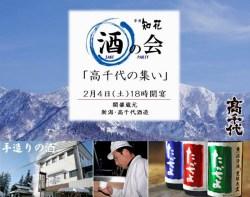 夢酒知花で米作り・自社精米から手造りの酒にこだわる高千代酒造の蔵元を招いた酒の会『高千代の集い』を2月4日(土)に開催
