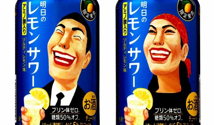 明日のレモンサワー
