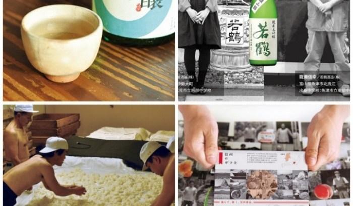 地域の産品を集めた「地元のギフト」シリーズに新たに『日本酒のみを厳選した日本各地のカタログギフト』が登場