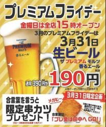 串カツ田中が3月31日(金)のプレミアムフライデーにあわせた『2つのキャンペーン』を実施
