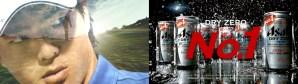 ノンアルコールビールテイスト飲料『アサヒドライゼロ』新TVCM『No.1ショット 2017 篇』を3月22日から放映開始