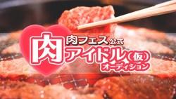 """""""肉の美味しさ""""と""""魅力""""を発信する『肉フェス公式 肉アイドル(仮) オーディション』開催"""