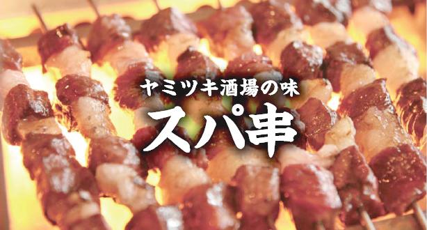 「スパ串」と「酢豚」を看板商品とした『スパ串酒場