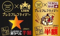 銀座ライオンと和食業態店舗にて『サッポロ生ビール黒ラベル』&『ヱビス生ビール』が半額になるキャンペーンを実施