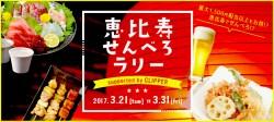 『恵比寿せんべろラリー~supported by CLIPPER~』を3月21日(火)~3月31日(金)の期間限定で開催