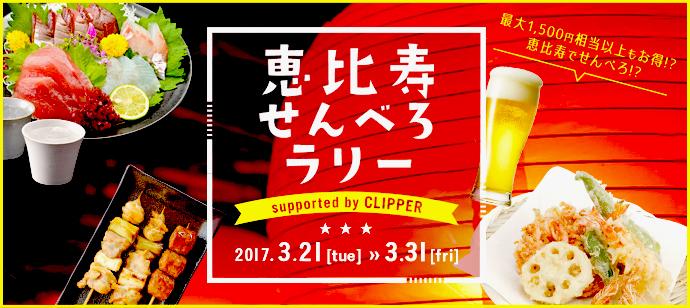 恵比寿せんべろラリー~supported-by-CLIPPER~