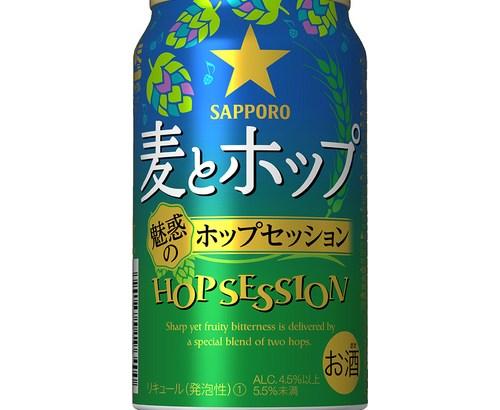 サッポロ-麦とホップ-魅惑のホップセッション
