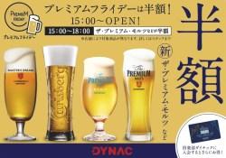 関東関西147店舗で『プレミアムモルツ 半額キャンペーン』を3月31日(金)の15時~18時限定で実施