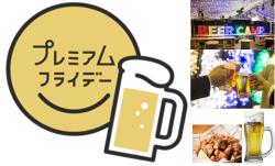 特別プラン『ザ・プレミアム・モルツ&揚物(フライ)デーに乾杯!』を「阪急トップビアガーデン」にて提供開始