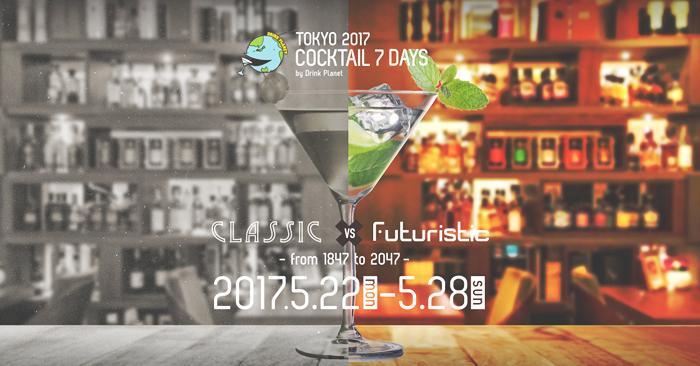 TOKYO-COCKTAIL-7-DAYS