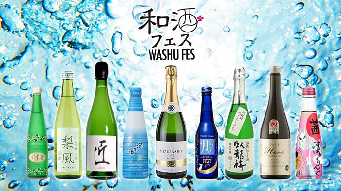 夏酒、スパークリング日本酒が勢ぞろい!初の夏開催『第7回 和酒フェス in 中目黒』が、いよいよ明日7月22日開催!