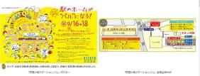 「京急川崎ステーションバル」開催!電車とホームの秋祭り!