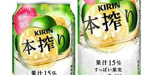 キリン-本搾り™チューハイ-四季柑