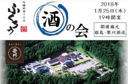 会津地方の豊かな自然が育んだ食と酒を提供する「榮川 酒の会」、1月25日に開催!