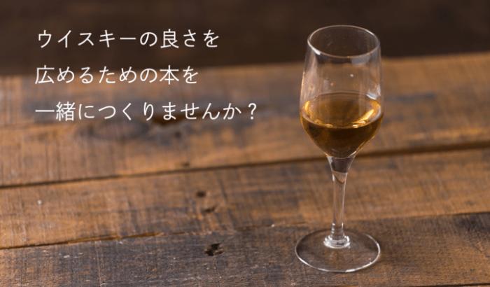 ウイスキーガイド