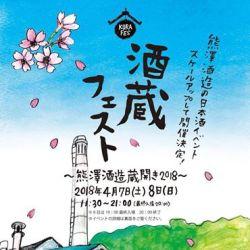 湘南の蔵元で酒蔵(さかぐら)感謝祭!「KUMAZAWA SAKAGURA FEST 2018」開催