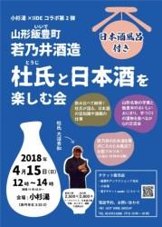 高円寺・小杉湯×山形県飯豊町若乃井酒造、「日本酒風呂」と「杜氏トークショー」を開催!