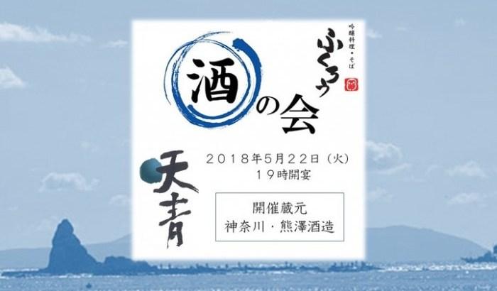 爽やかな湘南・鎌倉のお酒と食材を味わう「天青の会」5月22日開催!