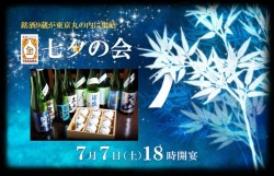 織姫と彦星もほろ酔いに!日本酒イベント「七夕の会2018」開催