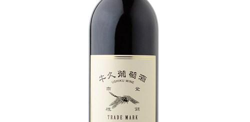 牛久葡萄酒メルロ-2017
