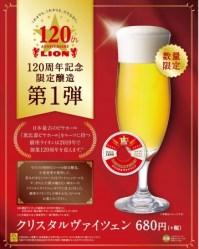 日本最古のビヤホールサッポロライオン120周年記念限定醸造ビール発売!
