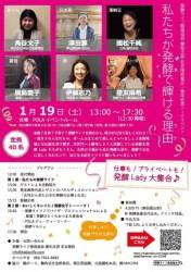 発酵Ladyによる発酵ladyのためのビューティートーク&美食会イベント開催!