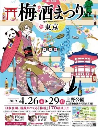 『全国 梅酒まつりin東京2019』が今春4月に上野公園で開催!