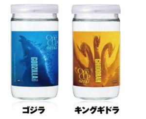 発売55周年の「ワンカップ」と生誕65周年の「ゴジラ」がコラボ!