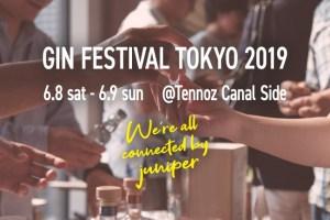 「ジンフェスティバル東京 2019」の開催決定!