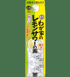 「わが家のレモンサワーの素 直七ブレンド900mlはこ詰」新発売!