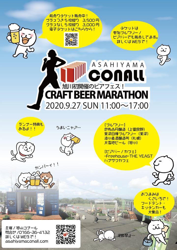 旭山コナールクラフトビアマラソン