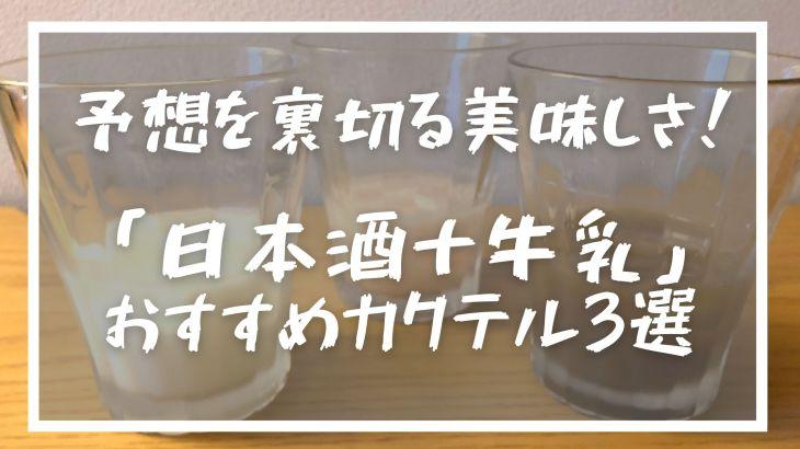 予想を裏切る美味しさ!「日本酒+牛乳」で作るおすすめカクテル3選