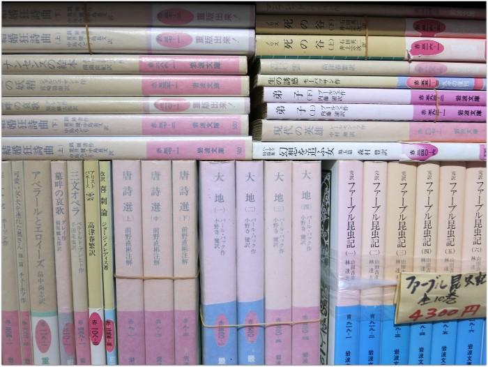 Los libros de Jimbocho