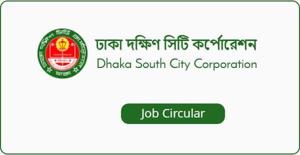 Dhaka South City Corporation (DSCC) Job Circular