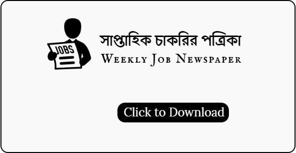 Read more about the article Saptahik Chakrir Khobor 15 October 2021 (Weekly Job Newspaper)