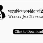 Saptahik Chakrir Khobor 15 October 2021 (Weekly Job Newspaper)