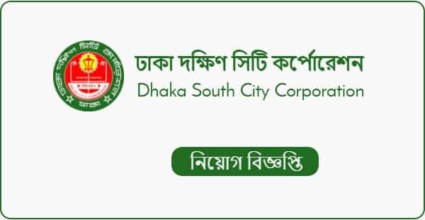 Read more about the article ঢাকা দক্ষিণ সিটি কর্পোরেশন নিয়োগ বিজ্ঞপ্তি 2021 (৭৪ টি শূন্যপদ)