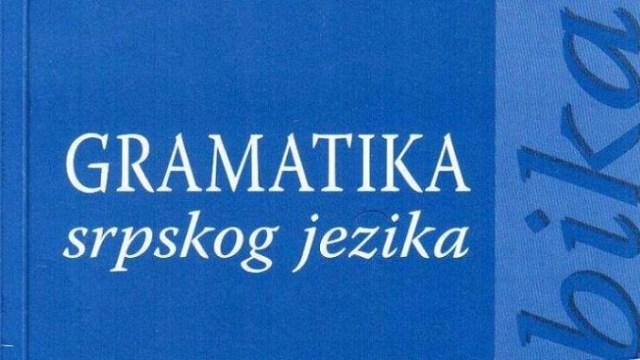 Srpski jezik predložen kao obavezan predmet na fakultetima