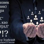 Policajac – ljudski RESURS ili POTENCIJAL…?
