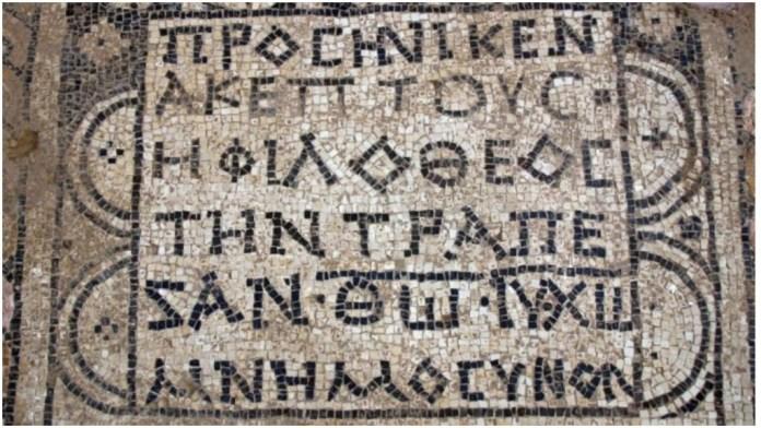 mozaik Isus Krist Bog