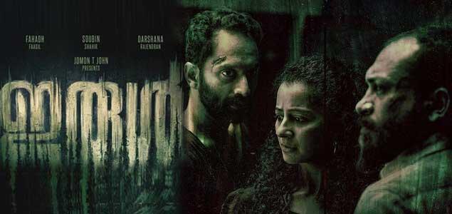 Irul (2021) | Irul Malayalam Movie | Movie reviews, show times | run now