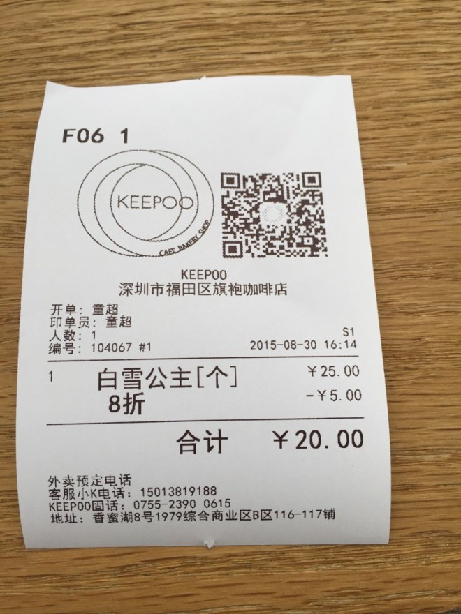 20RMB cupcake discount