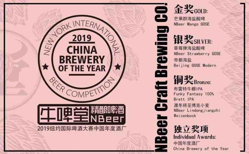 NBeer Craft Brewing Wins Big At International Craft Beer Awards